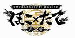 7月21日放送のほこたては高専対決!「ドリルvs金属」.png